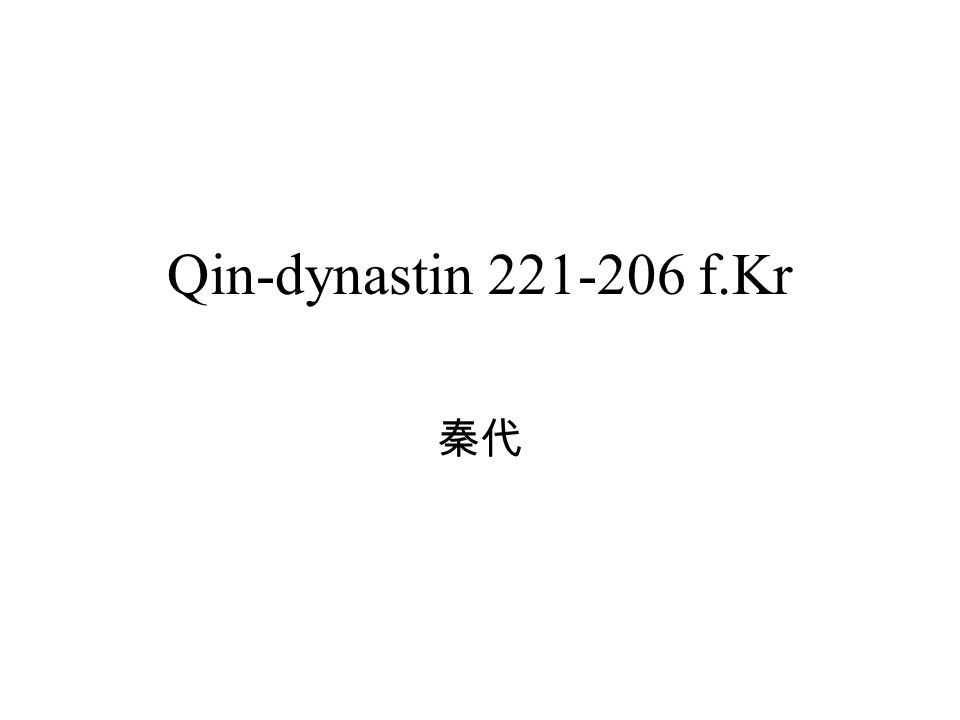 Qin-dynastin 221-206 f.Kr 秦代
