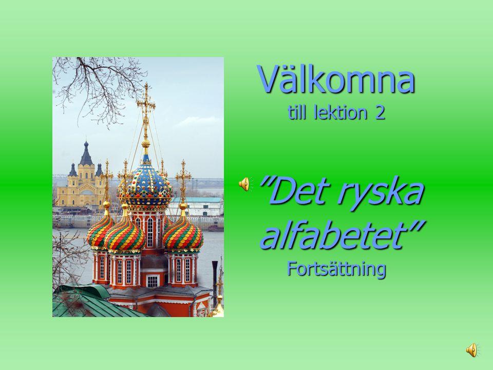 Välkomna till lektion 2 Det ryska alfabetet Fortsättning