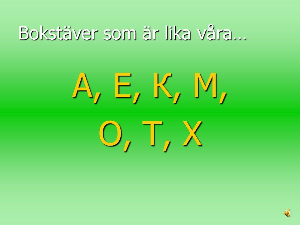 Bokstäver som är lika våra… А, Е, К, М, О, Т, Х
