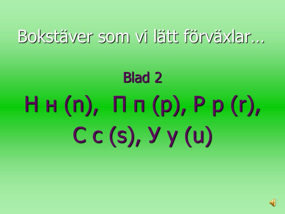 Bokstäver som vi lätt förväxlar… Blad 2 Н н (n), П п (p), Р р (r), С с (s), У у (u)