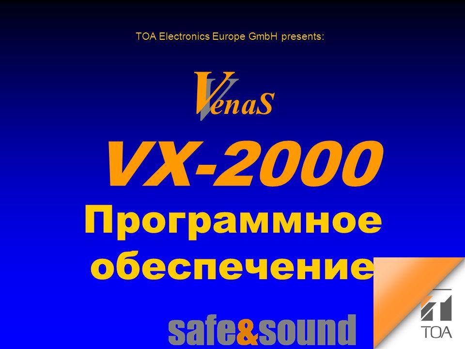 Background Design: Torsten Kranz V V ena s VX-2000 2 Конфигурация Блок схема Software
