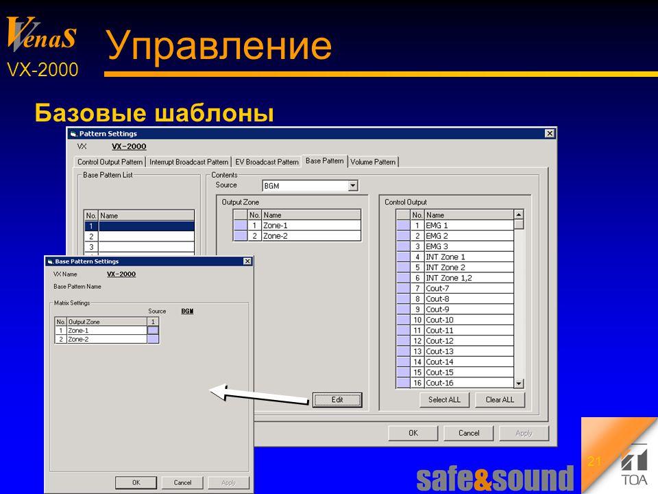 Background Design: Torsten Kranz V V ena s VX-2000 21 Управление Базовые шаблоны