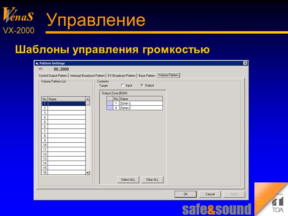 Background Design: Torsten Kranz V V ena s VX-2000 22 Управление Шаблоны управления громкостью
