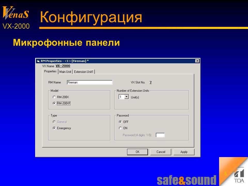 Background Design: Torsten Kranz V V ena s VX-2000 36 Системное меню Установка эталонного импеданса шлейфов