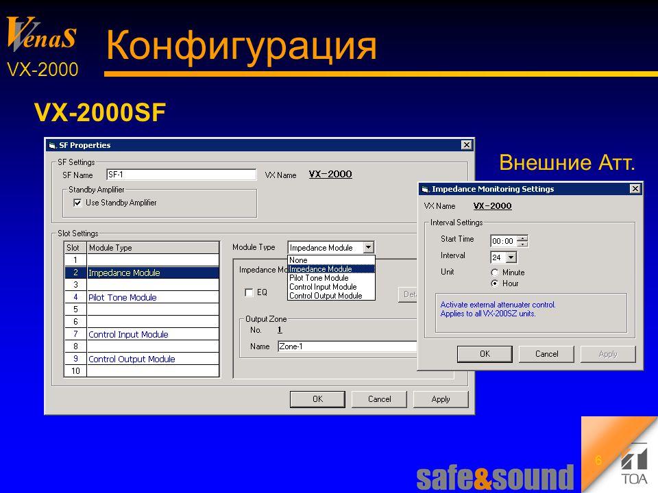 Background Design: Torsten Kranz V V ena s VX-2000 7 Конфигурация Мониторинг системы