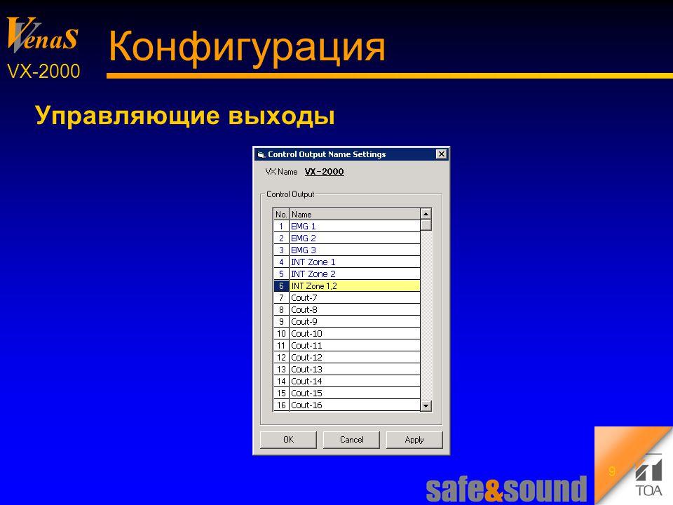 Background Design: Torsten Kranz V V ena s VX-2000 10 Система Приоритеты