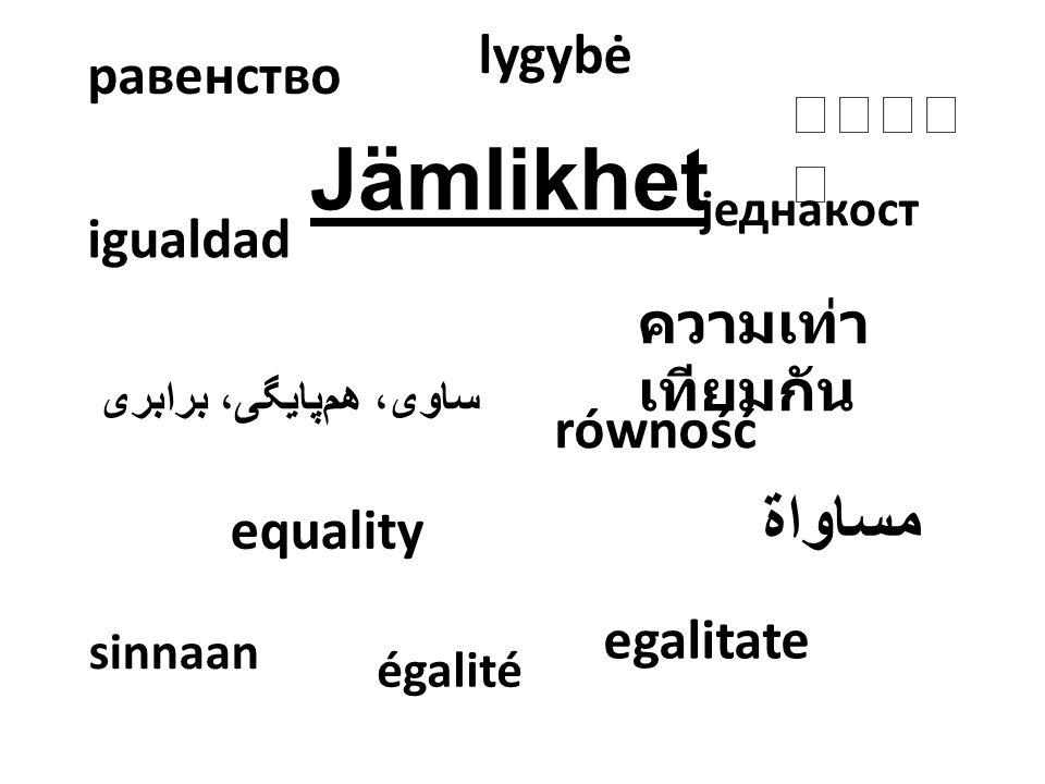 Jämlikhet sinnaan   مساواة equality ساوی، هم  پایگی، برابری  ความเท่า เทียมกัน igualdad равенство égalité równość једнакост egalitate lygybė