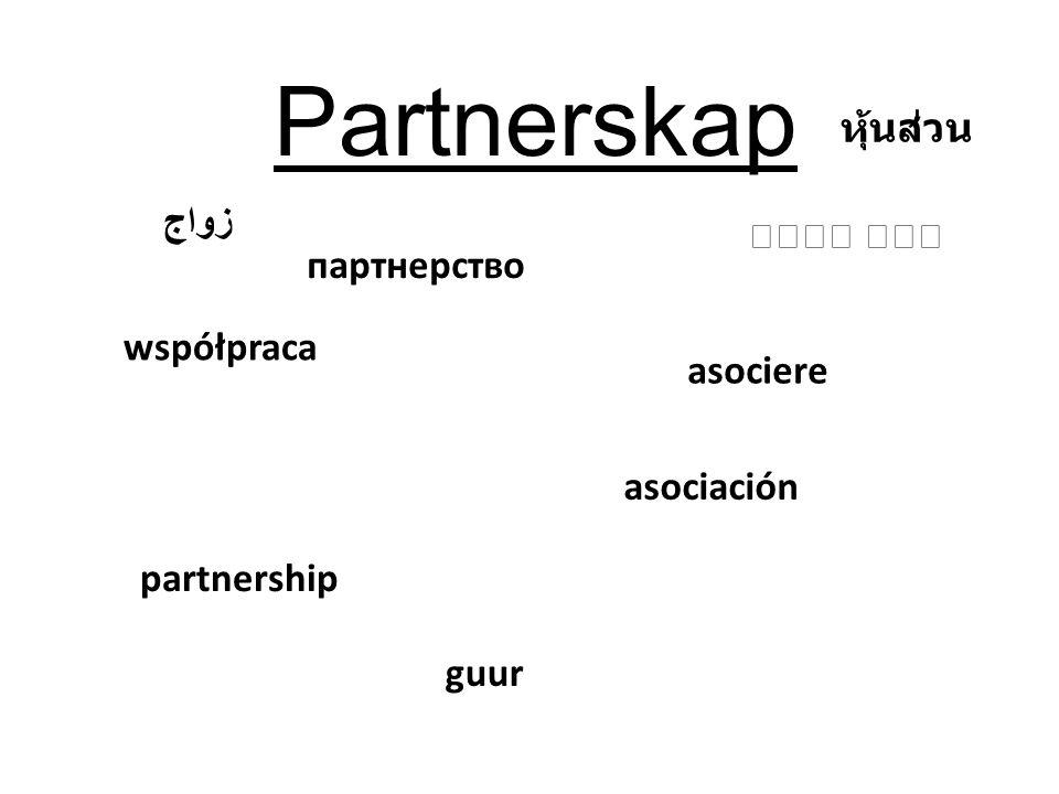 Partnerskap asociación partnership asociere współpraca หุ้นส่วน партнерство زواج  guur