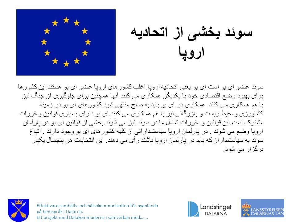 سوئد بخشی از اتحادیه اروپا Effektivare samhälls- och hälsokommunikation för nyanlända på hemspråk i Dalarna.