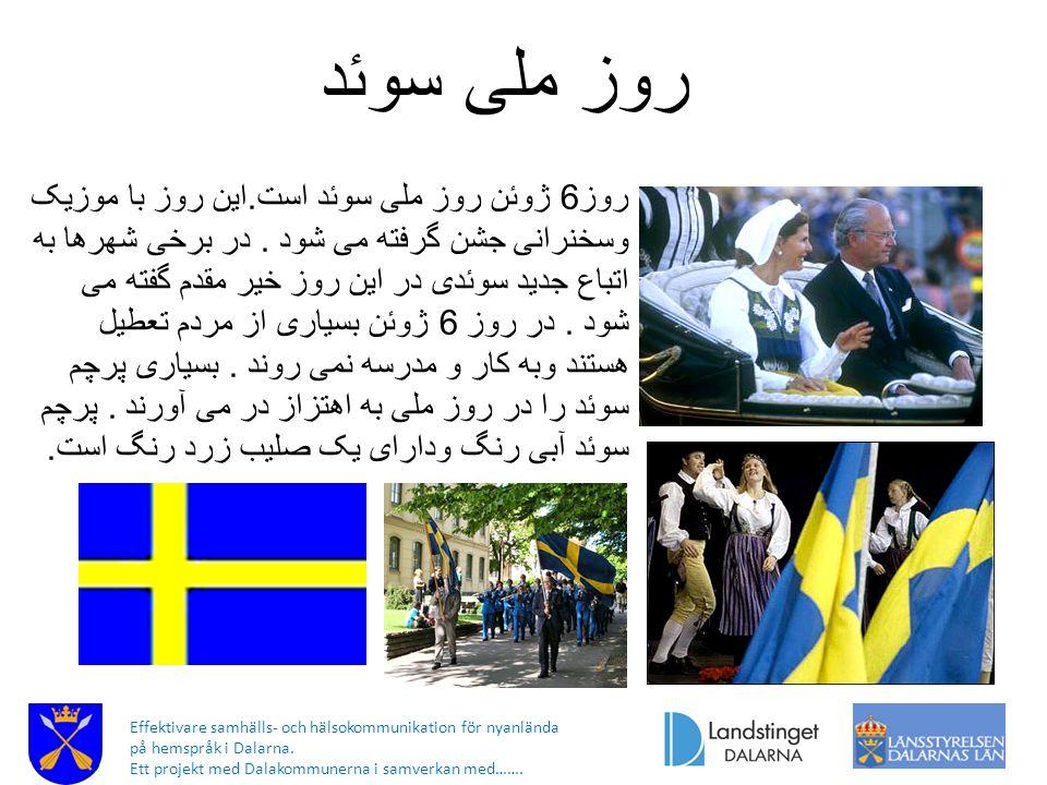 روز ملی سوئد روز 6 ژوئن روز ملی سوئد است.این روز با موزیک وسخنرانی جشن گرفته می شود.