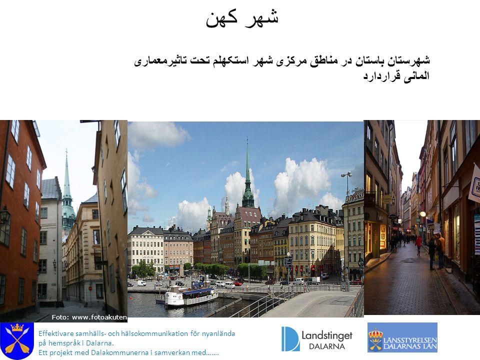 Foto: www.fotoakuten.se Effektivare samhälls- och hälsokommunikation för nyanlända på hemspråk i Dalarna.