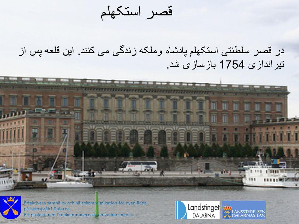 قصر استکهلم Effektivare samhälls- och hälsokommunikation för nyanlända på hemspråk i Dalarna.