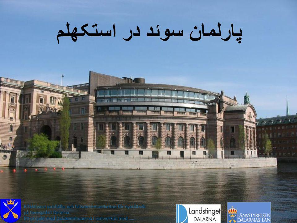 پارلمان سوئد در استکهلم Effektivare samhälls- och hälsokommunikation för nyanlända på hemspråk i Dalarna.