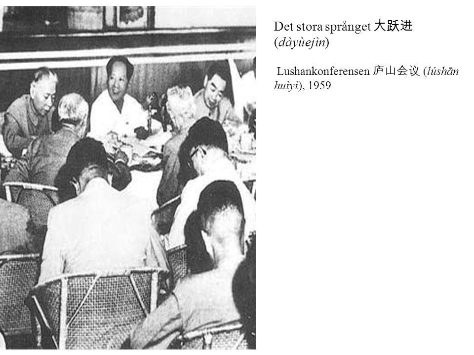 Det stora språnget 大跃进 (dàyùejìn) Lushankonferensen 庐山会议 (lúshān huìyì), 1959