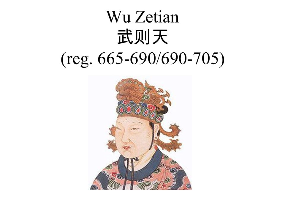 Wu Zetian 武则天 (reg. 665-690/690-705)