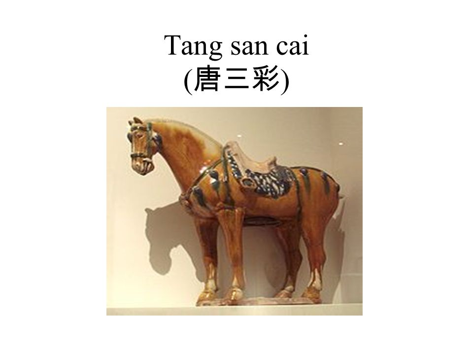 Tang san cai ( 唐三彩 )