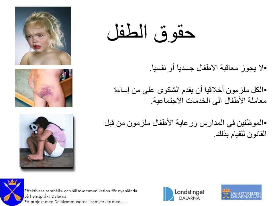 Effektivare samhälls- och hälsokommunikation för nyanlända på hemspråk i Dalarna. Ett projekt med Dalakommunerna i samverkan med……. حقوق الطفل لا يجوز
