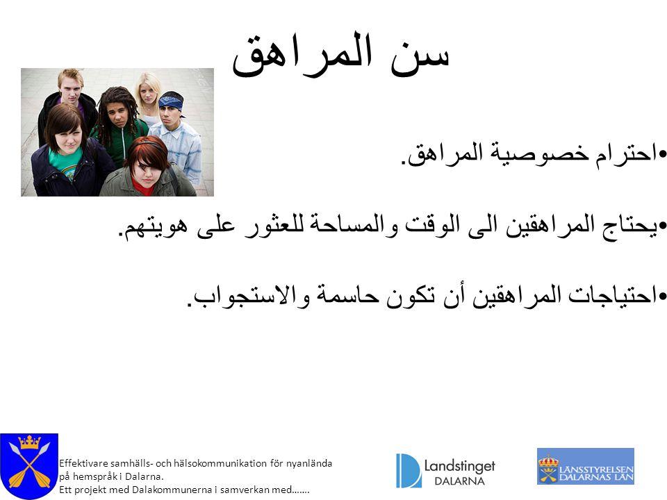 Effektivare samhälls- och hälsokommunikation för nyanlända på hemspråk i Dalarna. Ett projekt med Dalakommunerna i samverkan med……. سن المراهق احترام