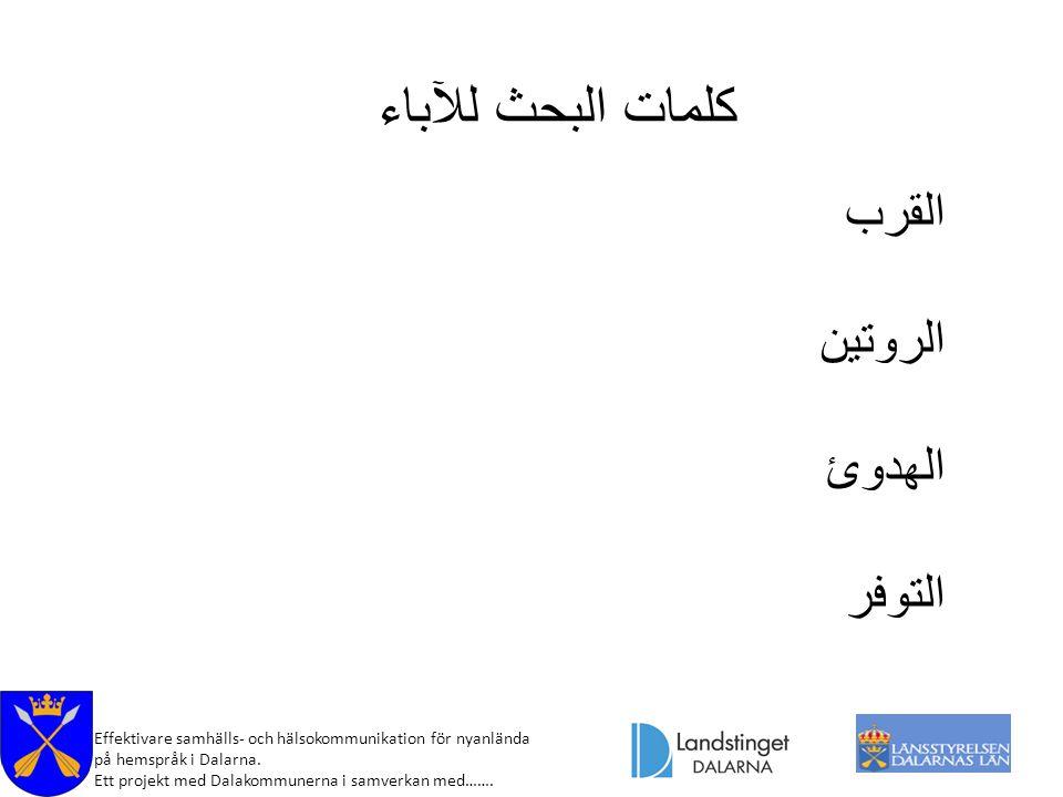 Effektivare samhälls- och hälsokommunikation för nyanlända på hemspråk i Dalarna. Ett projekt med Dalakommunerna i samverkan med……. كلمات البحث للآباء