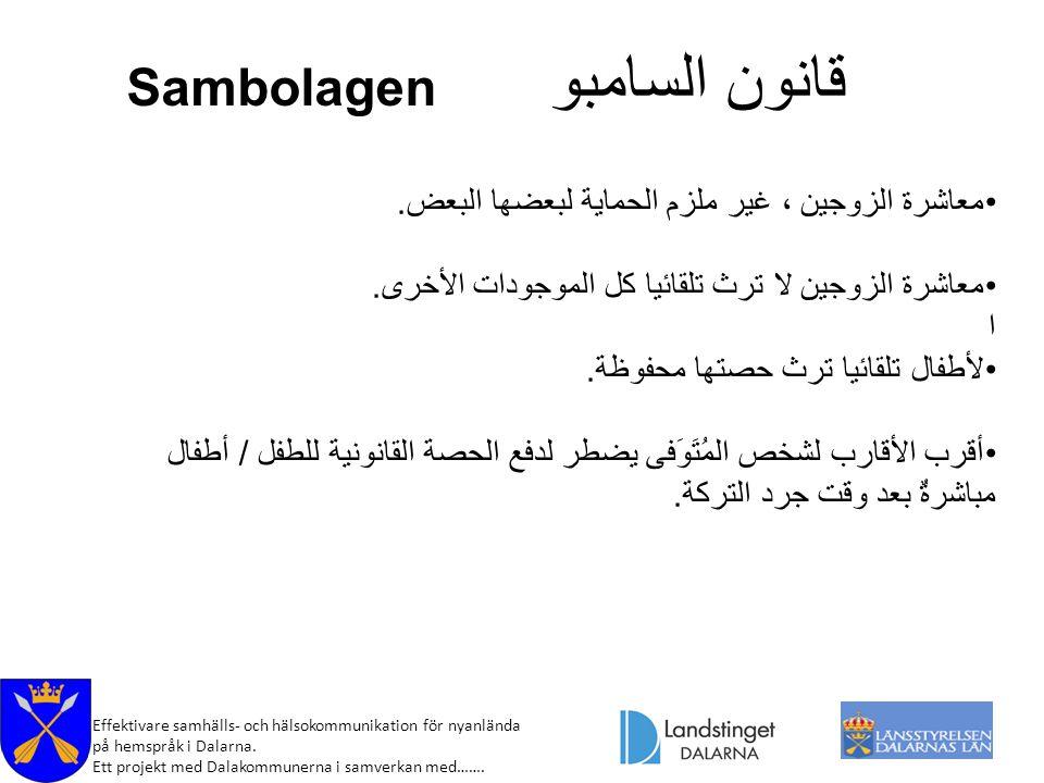 Effektivare samhälls- och hälsokommunikation för nyanlända på hemspråk i Dalarna. Ett projekt med Dalakommunerna i samverkan med……. Sambolagen قانون ا