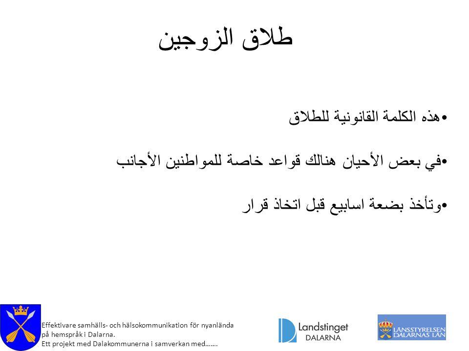 Effektivare samhälls- och hälsokommunikation för nyanlända på hemspråk i Dalarna. Ett projekt med Dalakommunerna i samverkan med……. هذه الكلمة القانون