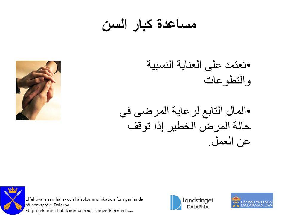 Effektivare samhälls- och hälsokommunikation för nyanlända på hemspråk i Dalarna. Ett projekt med Dalakommunerna i samverkan med……. مساعدة كبار السن ت