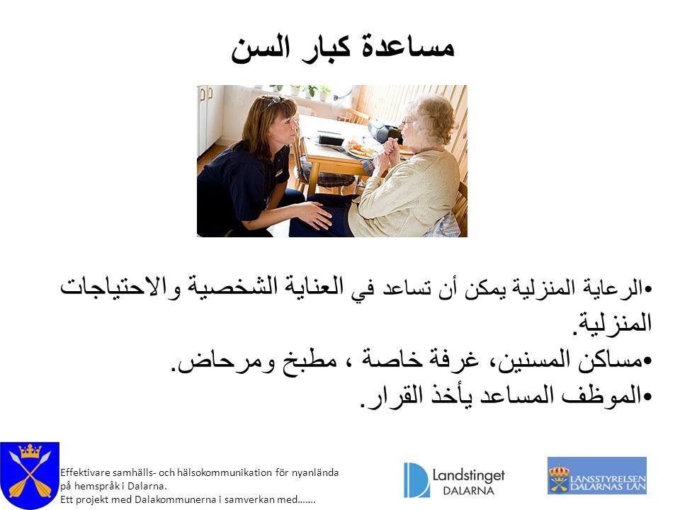 Effektivare samhälls- och hälsokommunikation för nyanlända på hemspråk i Dalarna. Ett projekt med Dalakommunerna i samverkan med……. مساعدة كبار السن ا