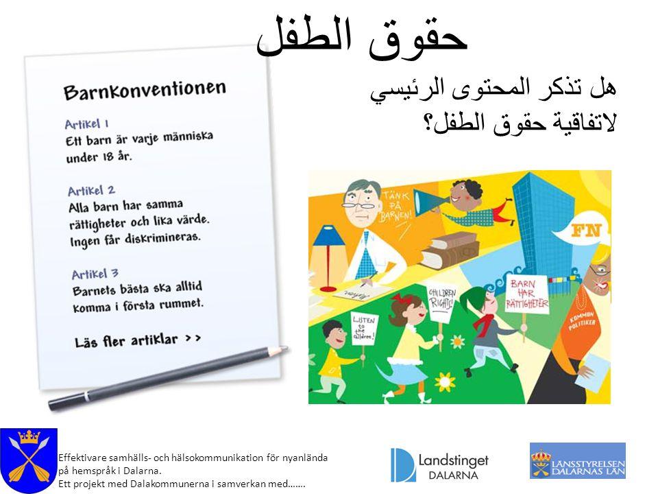 Effektivare samhälls- och hälsokommunikation för nyanlända på hemspråk i Dalarna. Ett projekt med Dalakommunerna i samverkan med……. حقوق الطفل هل تذكر