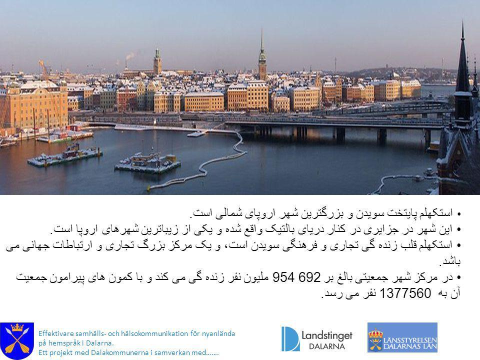 شهر کهنه Bild: Multimediabyrån Foto: www.fotoakuten.se Effektivare samhälls- och hälsokommunikation för nyanlända på hemspråk i Dalarna.