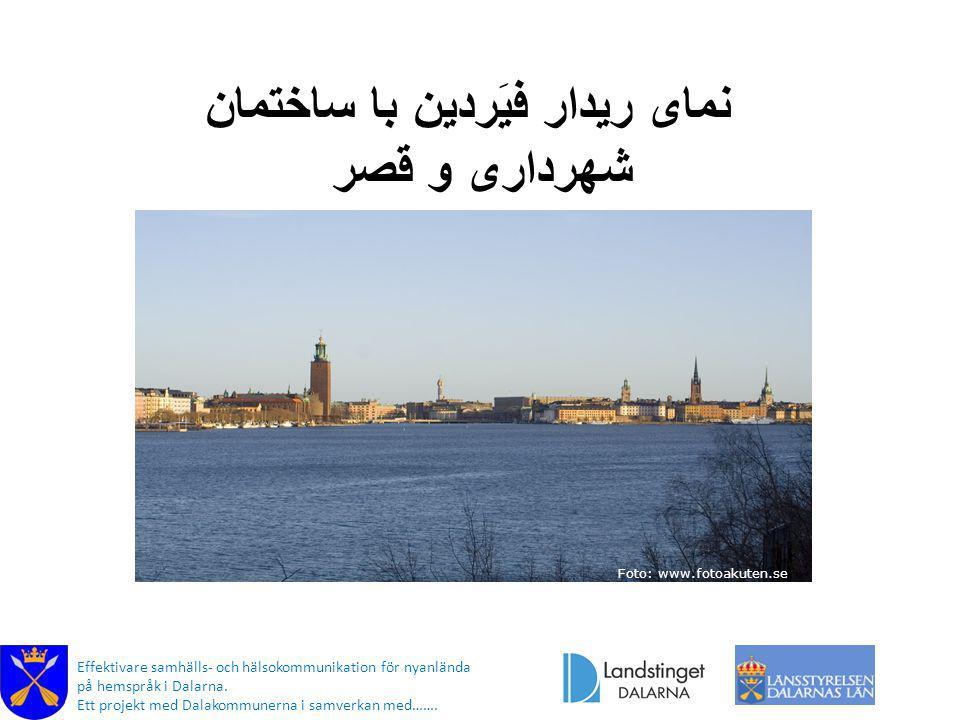 قصر استکهلم Bild: Multimediabyrån Effektivare samhälls- och hälsokommunikation för nyanlända på hemspråk i Dalarna.