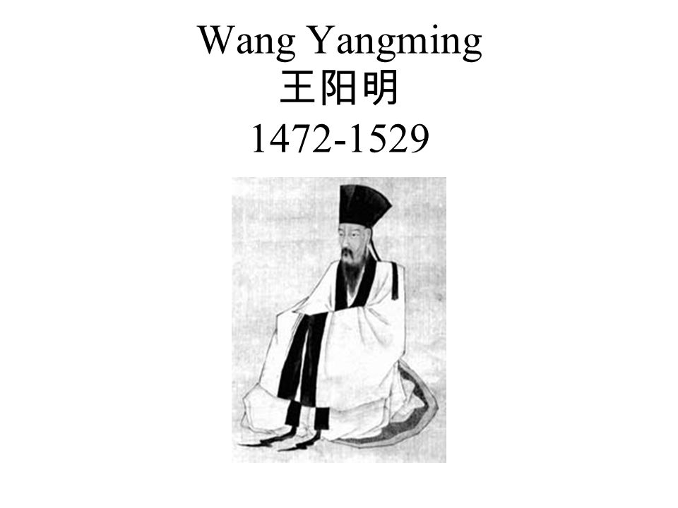 Wang Yangming 王阳明 1472-1529