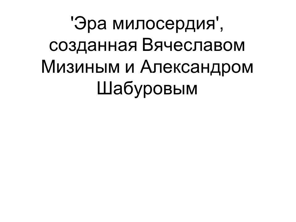 'Эра милосердия', созданная Вячеславом Мизиным и Александром Шабуровым