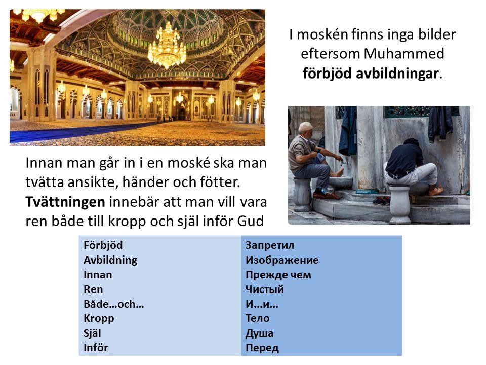 Innan man går in i en moské ska man tvätta ansikte, händer och fötter. Tvättningen innebär att man vill vara ren både till kropp och själ inför Gud I