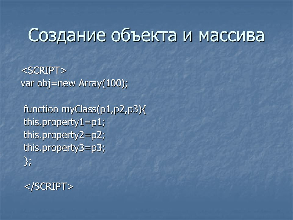Создание объекта и массива var obj=new Array(100); var obj=new Array(100); function myClass(p1,p2,p3){ function myClass(p1,p2,p3){ this.property1=p1;