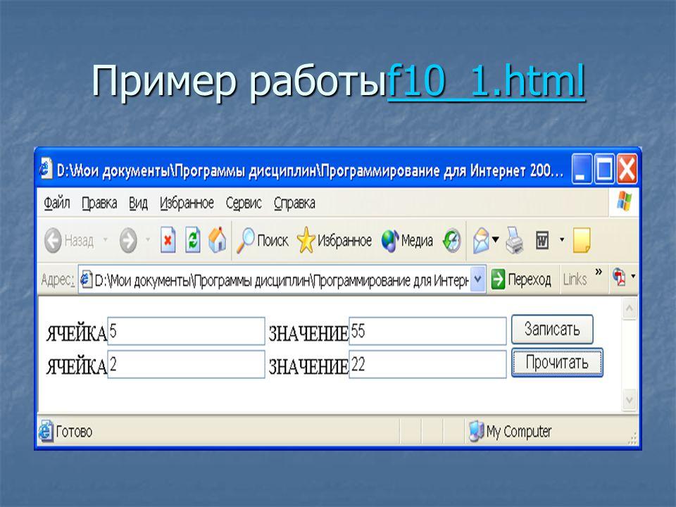 Пример работыf10_1.html f10_1.html