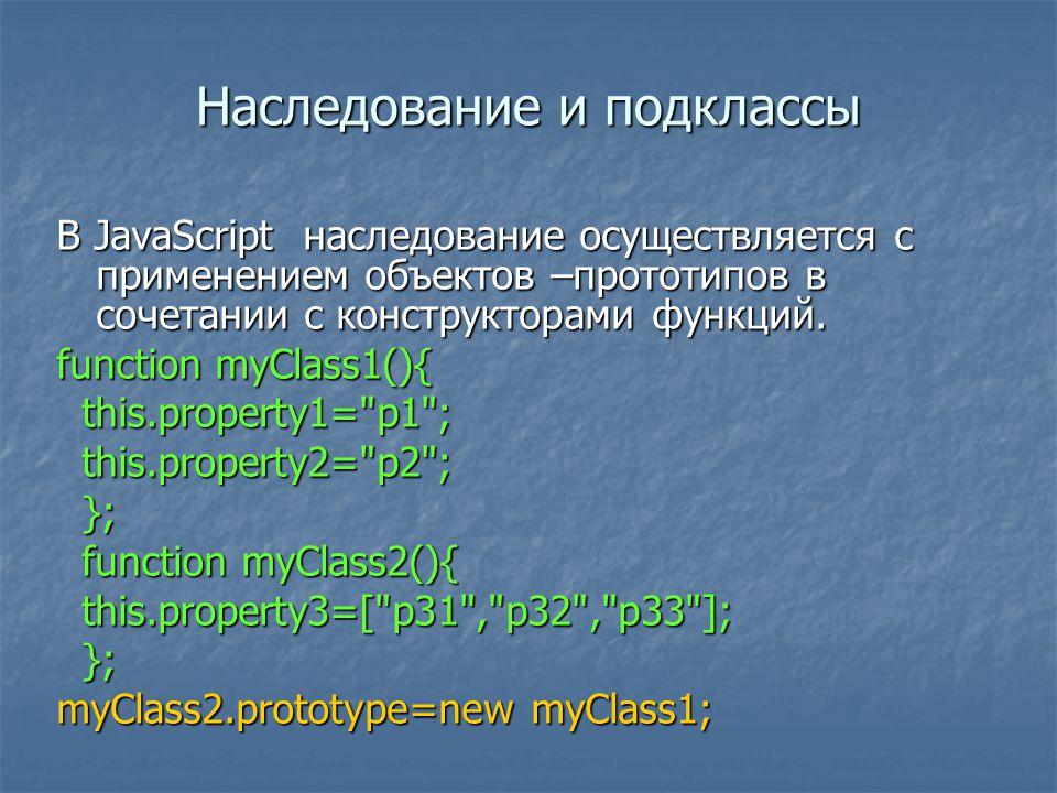 Наследование и подклассы В JavaScript наследование осуществляется с применением объектов –прототипов в сочетании с конструкторами функций.
