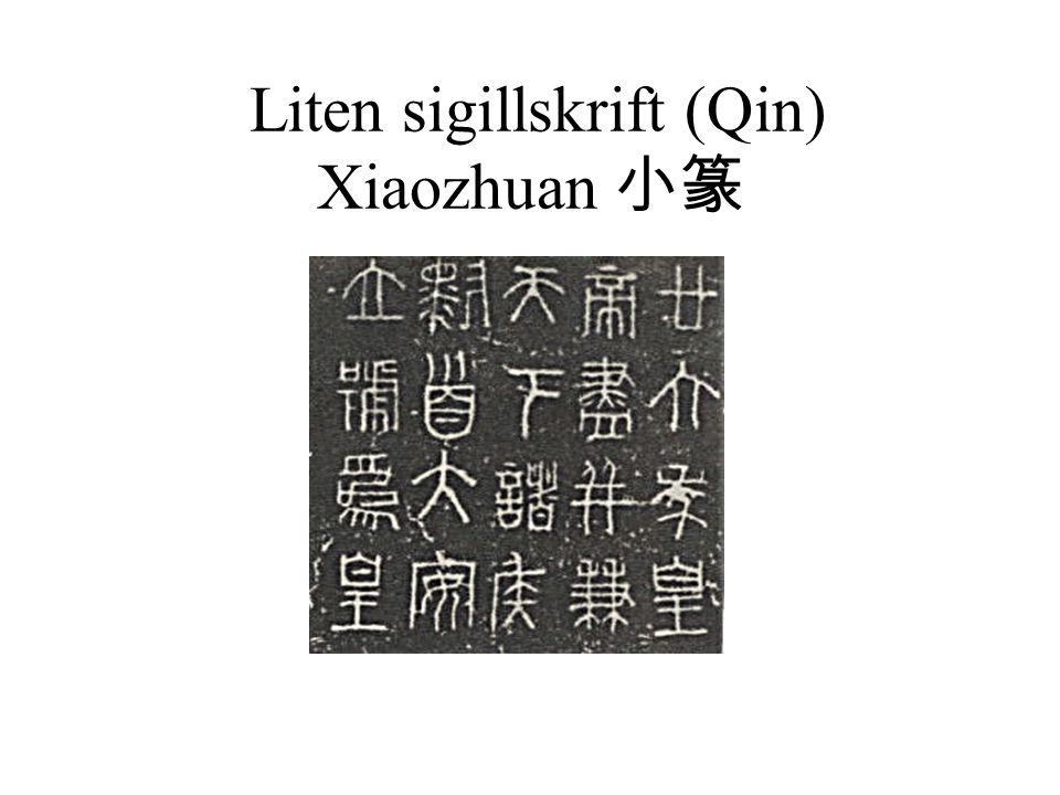 Liten sigillskrift (Qin) Xiaozhuan 小篆
