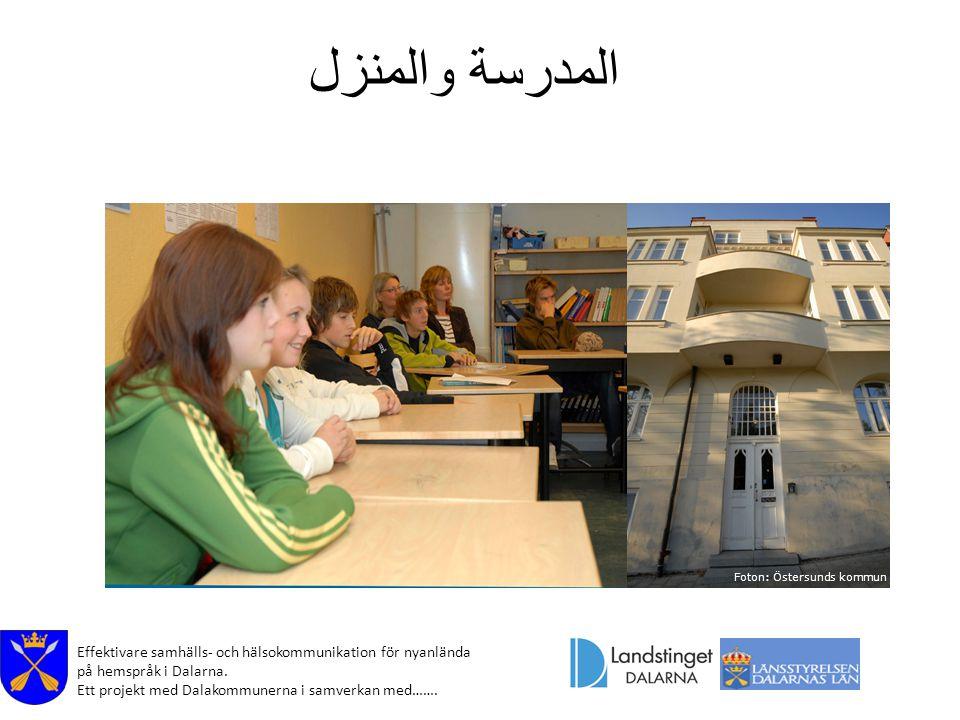 Effektivare samhälls- och hälsokommunikation för nyanlända på hemspråk i Dalarna. Ett projekt med Dalakommunerna i samverkan med……. المدرسة والمنزل Fo