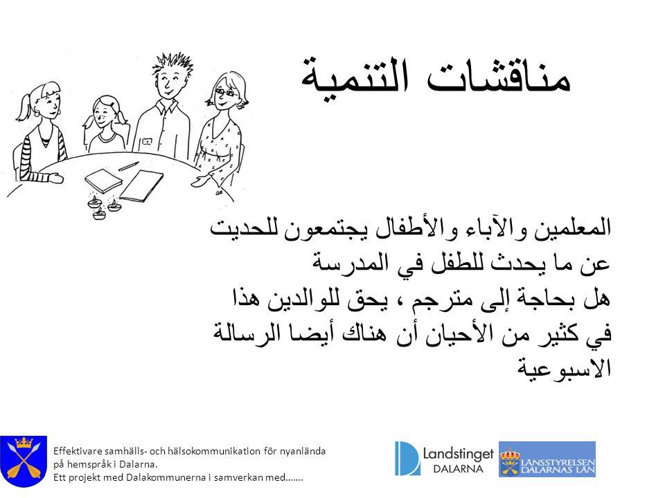 Effektivare samhälls- och hälsokommunikation för nyanlända på hemspråk i Dalarna. Ett projekt med Dalakommunerna i samverkan med……. المعلمين والآباء و