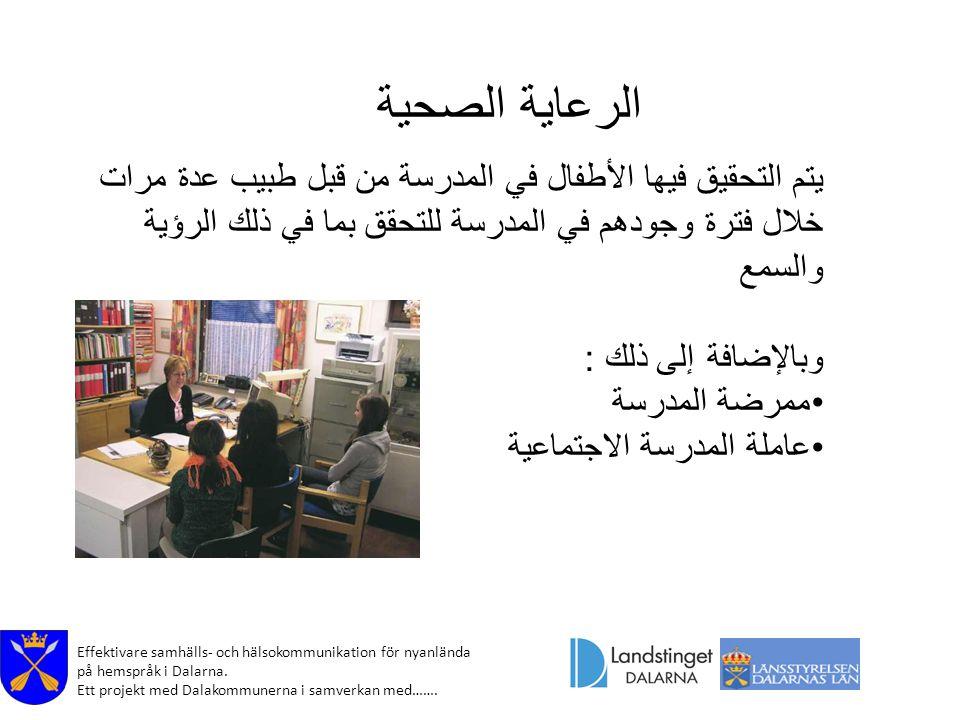 Effektivare samhälls- och hälsokommunikation för nyanlända på hemspråk i Dalarna. Ett projekt med Dalakommunerna i samverkan med……. الرعاية الصحية يتم