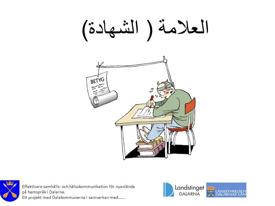 Effektivare samhälls- och hälsokommunikation för nyanlända på hemspråk i Dalarna. Ett projekt med Dalakommunerna i samverkan med……. العلامة ) الشهادة(