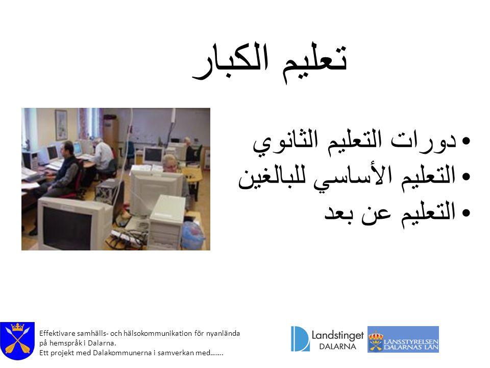 Effektivare samhälls- och hälsokommunikation för nyanlända på hemspråk i Dalarna. Ett projekt med Dalakommunerna i samverkan med……. تعليم الكبار دورات