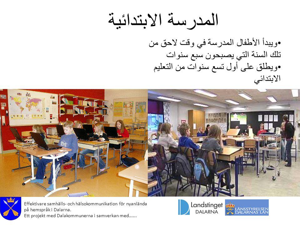 Effektivare samhälls- och hälsokommunikation för nyanlända på hemspråk i Dalarna. Ett projekt med Dalakommunerna i samverkan med……. المدرسة الابتدائية