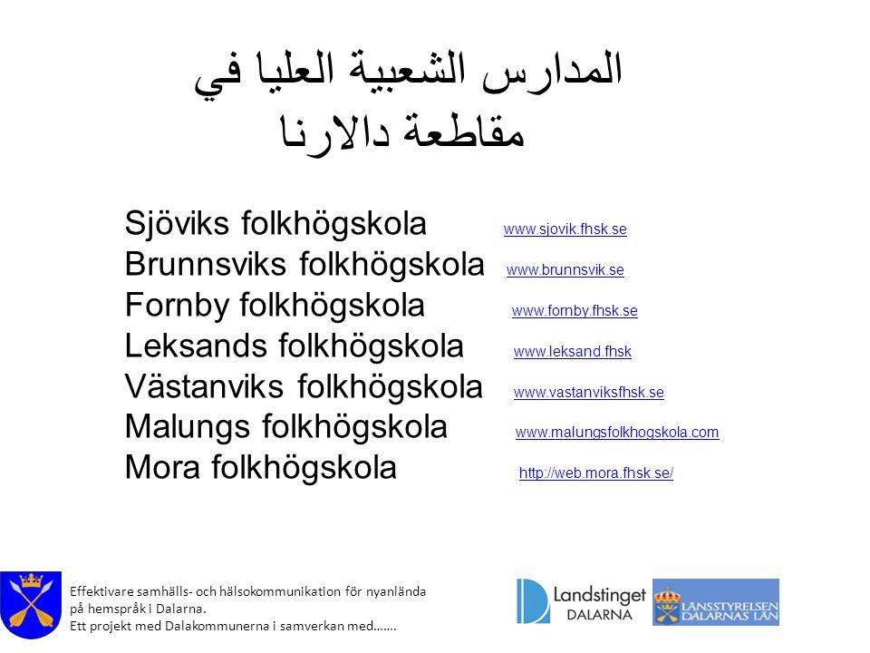 Effektivare samhälls- och hälsokommunikation för nyanlända på hemspråk i Dalarna. Ett projekt med Dalakommunerna i samverkan med……. المدارس الشعبية ال