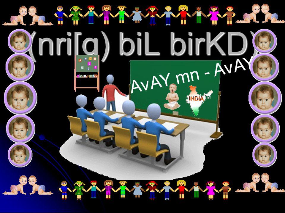 (nri[g) biL birKD) AvAY mn - AvAY tn