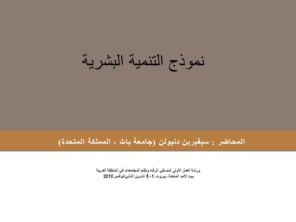 البعد المعياري للتنمية الفصل الأول 2