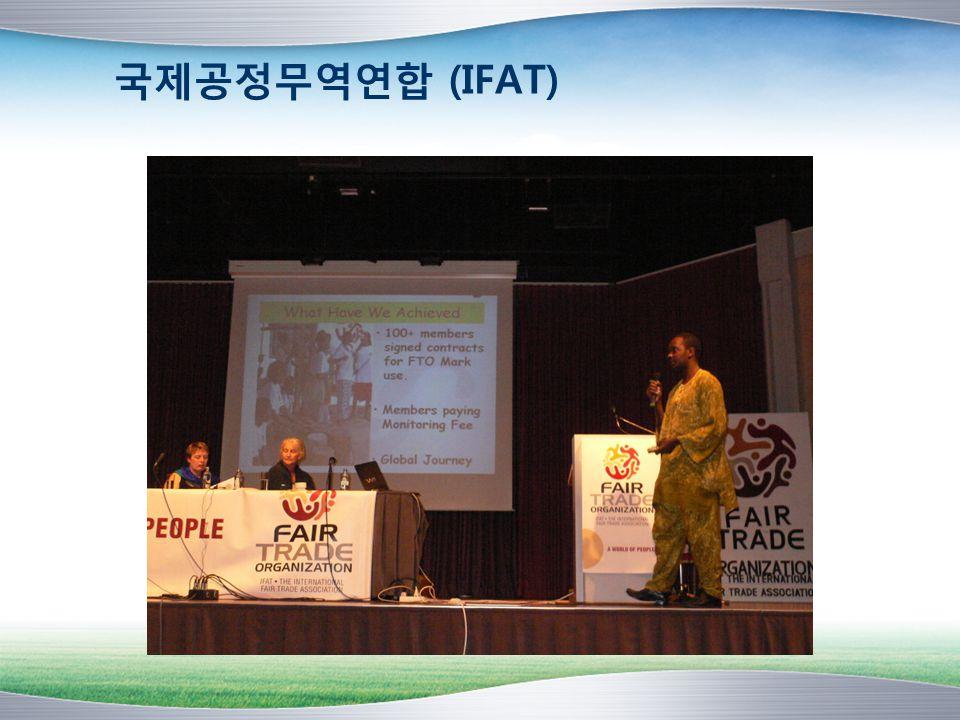 국제공정무역연합 (IFAT)