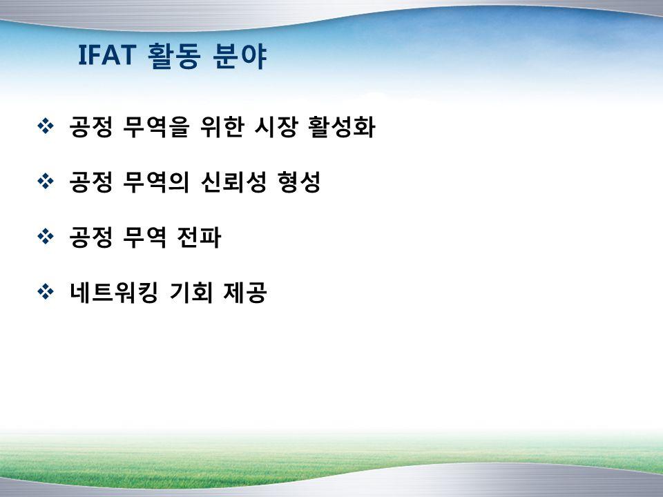 IFAT 활동 분야  공정 무역을 위한 시장 활성화  공정 무역의 신뢰성 형성  공정 무역 전파  네트워킹 기회 제공
