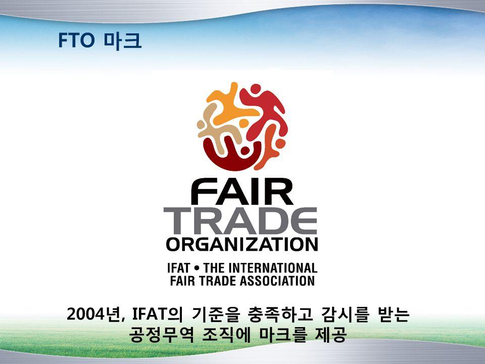 FTO 마크 2004년, IFAT의 기준을 충족하고 감시를 받는 공정무역 조직에 마크를 제공