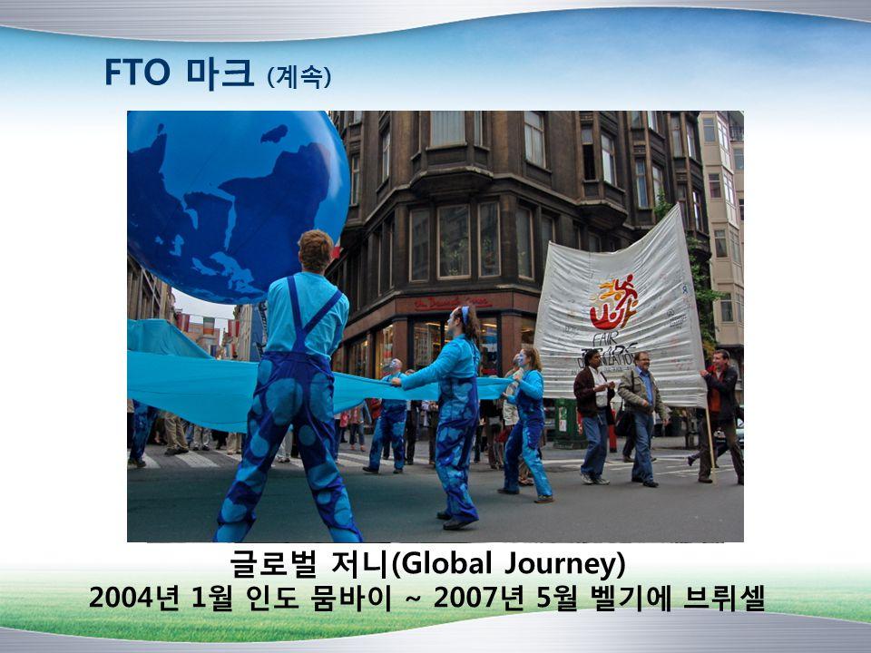 FTO 마크 (계속) 글로벌 저니(Global Journey) 2004년 1월 인도 뭄바이 ~ 2007년 5월 벨기에 브뤼셀